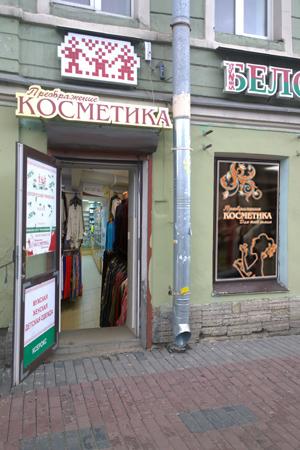 Магазин Преображение в Санкт-Петербурге