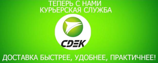 Магазин Преображение отправляет заказы компанией СДЕК по России и СНГ