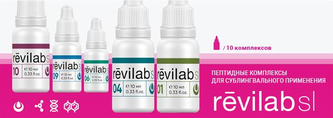 Revilab Peptide SL - пептидные комплексы для сублингвального применения