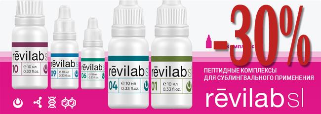 Акция Revilab SL -30%