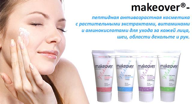 Makeover пептидная косметика anti-age