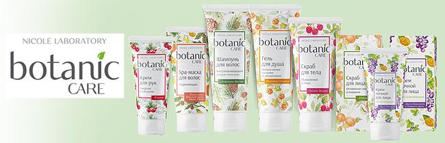 Косметическая линия botanic CARE для комплексного ухода за лицом, телом и волосами