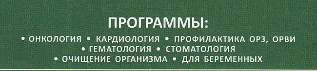 Комплексные программы применения продукции Фитолон