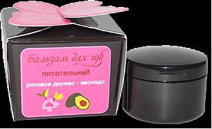 ИскусЪ Бальзам для губ ПИТАТЕЛЬНЫЙ - розовое дерево, авокадо