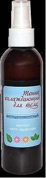 ИскусЪ Тоник АНТИЦЕЛЛЮЛИТНЫЙ с эфирными маслами (200мл)