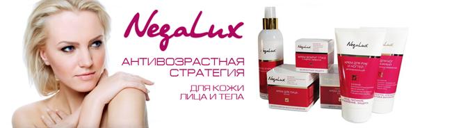 Косметическая Серия NegaLux (Нега-Люкс)
