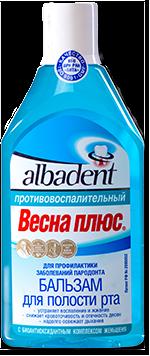 Бальзам Весна-Плюс противовоспалительный с Неовитином, 400мл