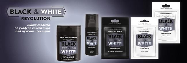 Black&White Revolution - очищение и уход
