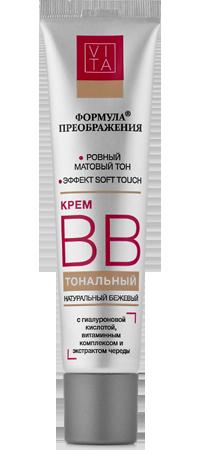 Формула Преображения Крем BB тональный НАТУРАЛЬНЫЙ БЕЖЕВЫЙ с гиалуроновой кислотой, 40мл