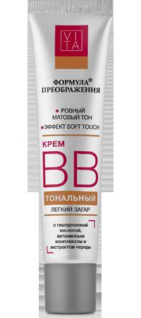 ФП Крем BB тональный ЛЕГКИЙ ЗАГАР с гиалуроновой кислотой, 40мл