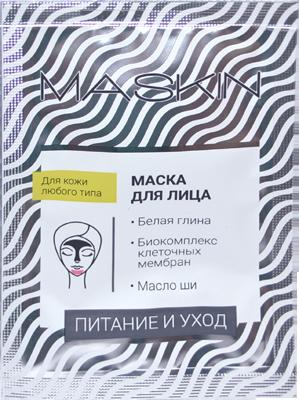 MASKIN Маска Питание и уход с белой глиной, маслом какао и Ши, Неовитином, 10мл