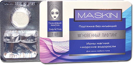 MASKIN Маски-таблетки Мгновенный лифтинг БЕЗ ИНЪЕКЦИЙ магний, водоросли, цикорий, 2шт.