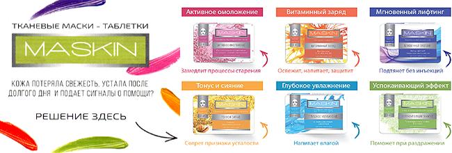 MASKIN тканевые маски-таблетки