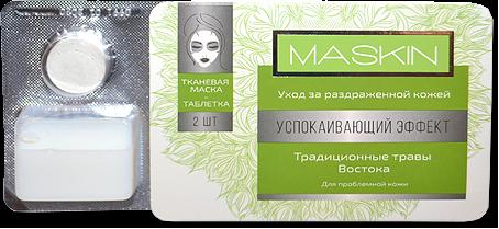 MASKIN Маски-таблетки Успокаивающий эффект с травами, витамином Е, маслами, 2шт.