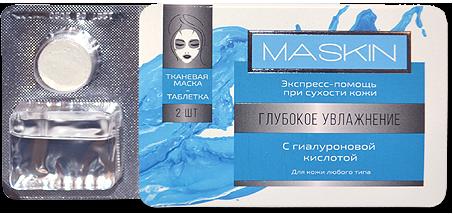 MASKIN Маски-таблетки Глубокое увлажнение с гиалуроновой кислотой и Неовитином, 2шт.
