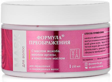 Формула Преображения Маска для окрашенных и поврежденных волос с маслом жожоба, арганы и кокосовым, 250мл