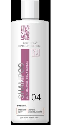 Формула Преображения Шампунь для окрашенных волос Восстановление и защита, 250мл