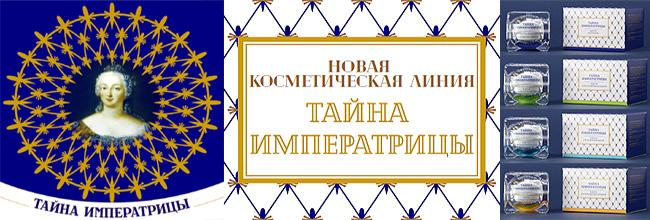 Тайна Императрицы косметическая коллекция с высокоактивными биокомпонентами