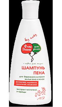 ФлерЭнзим Шампунь-ПЕНА для детей с чередой и чистотелом
