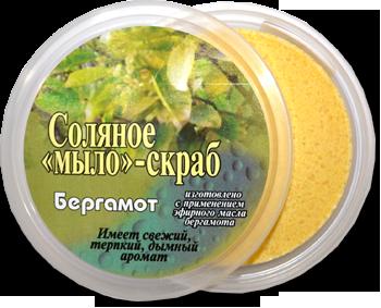 Мыло соляное оздоровительное Бергамот