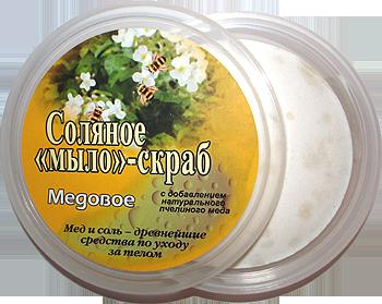 Мыло соляное оздоровительное Медовое
