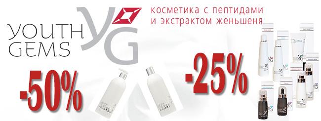 Скидка на набор косметики Youth Gems -25%